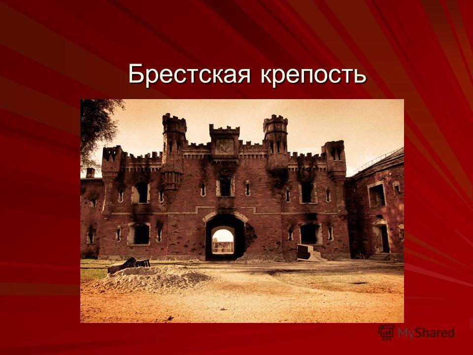 Брестская крепость Брестская крепость
