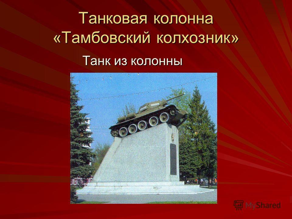 Танковая колонна «Тамбовский колхозник» Танк из колонны Танк из колонны