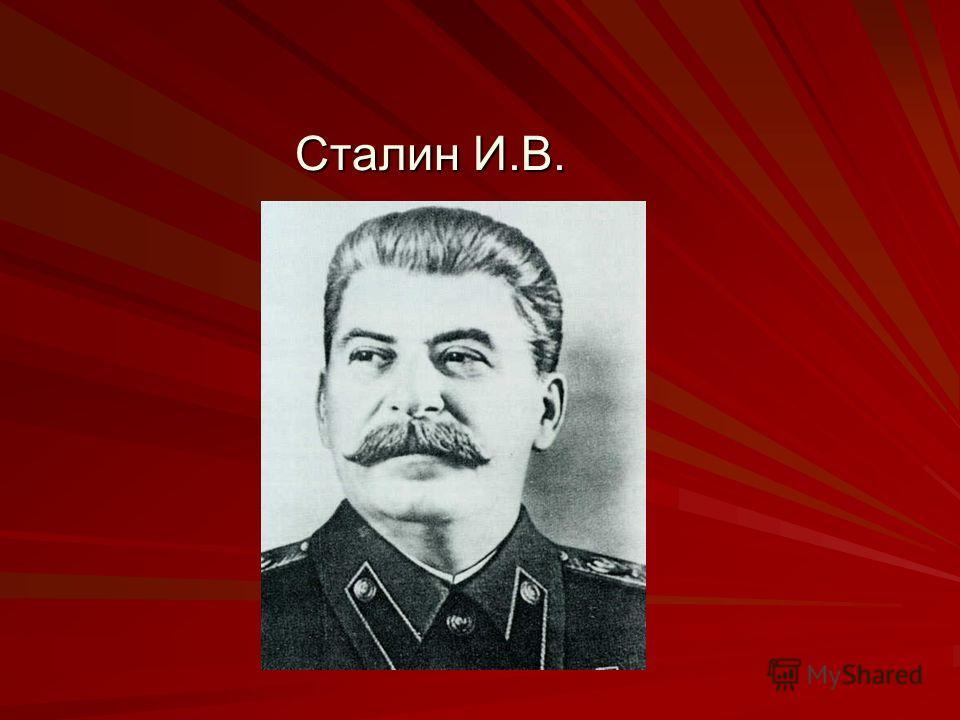 Сталин И.В. Сталин И.В.