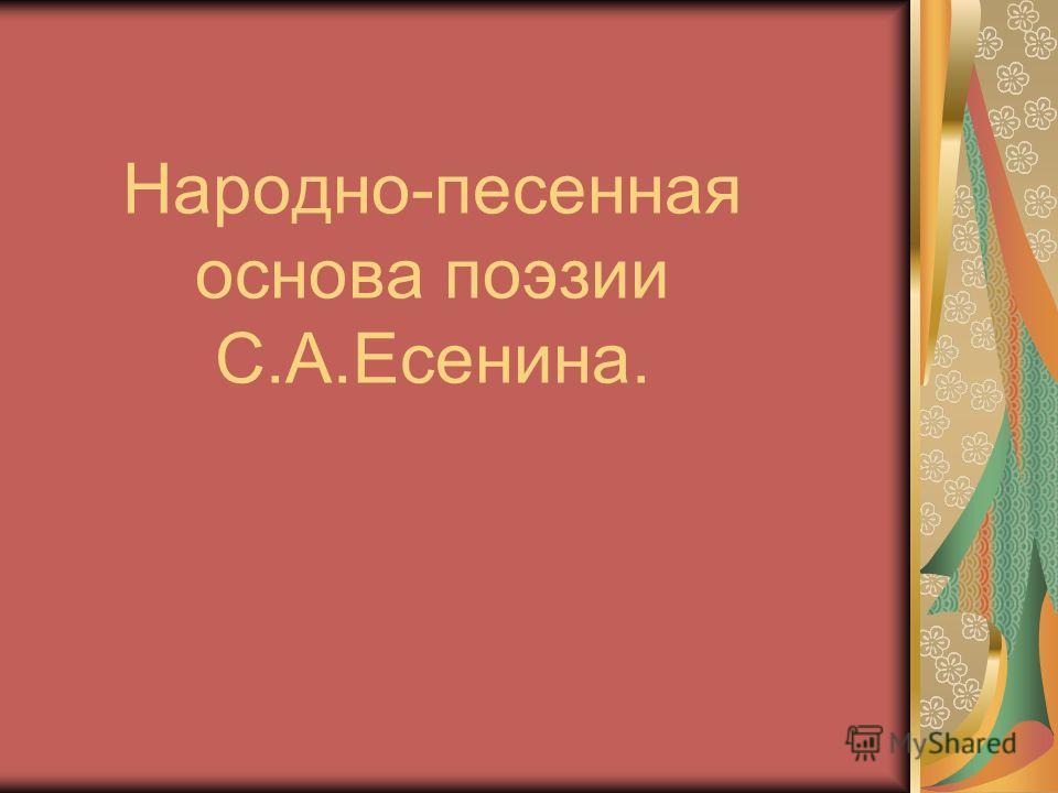 Народно-песенная основа поэзии С.А.Есенина.