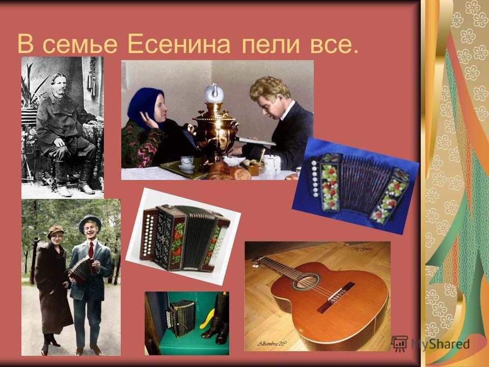 В семье Есенина пели все.