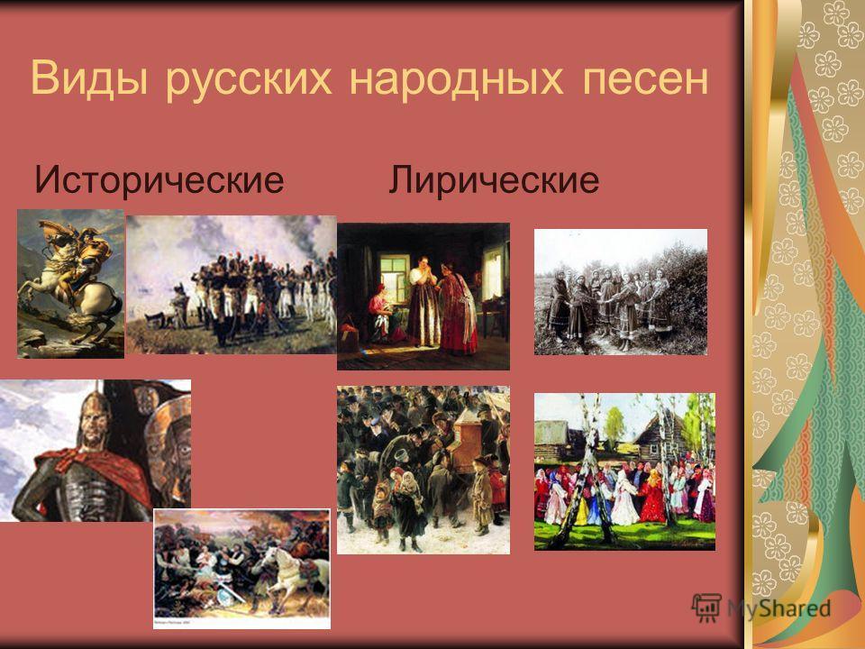 Виды русских народных песен Исторические Лирические