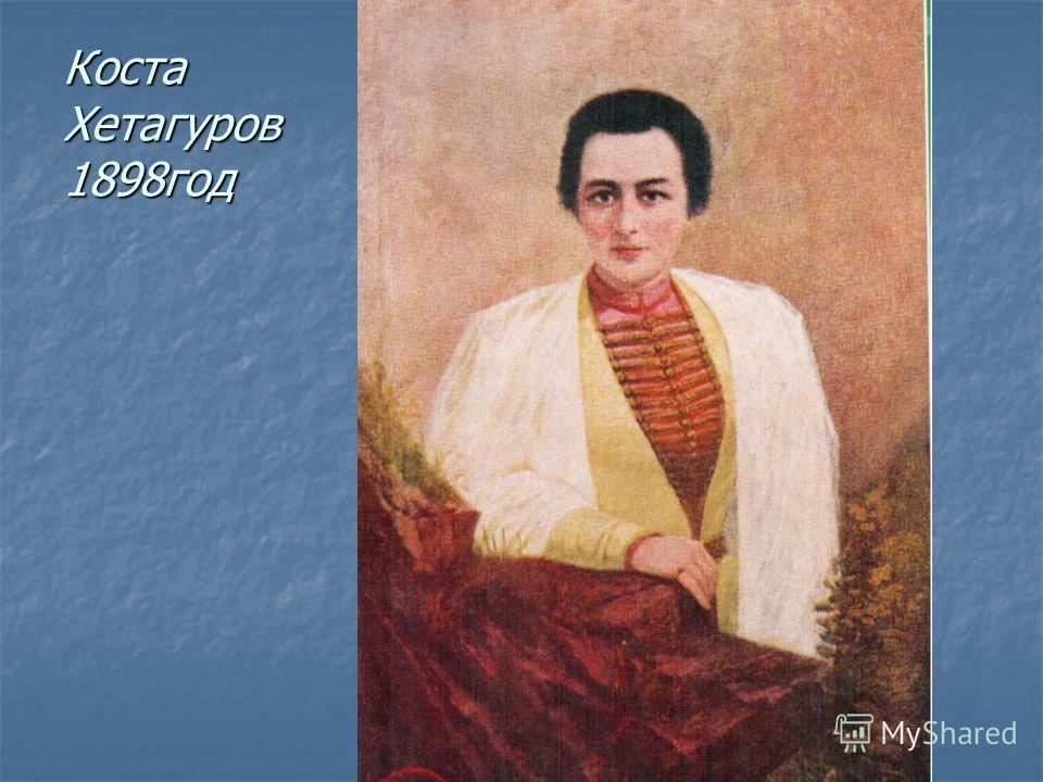 Коста Хетагуров 1898год