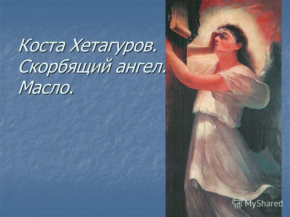 Коста Хетагуров. Скорбящий ангел. Масло.