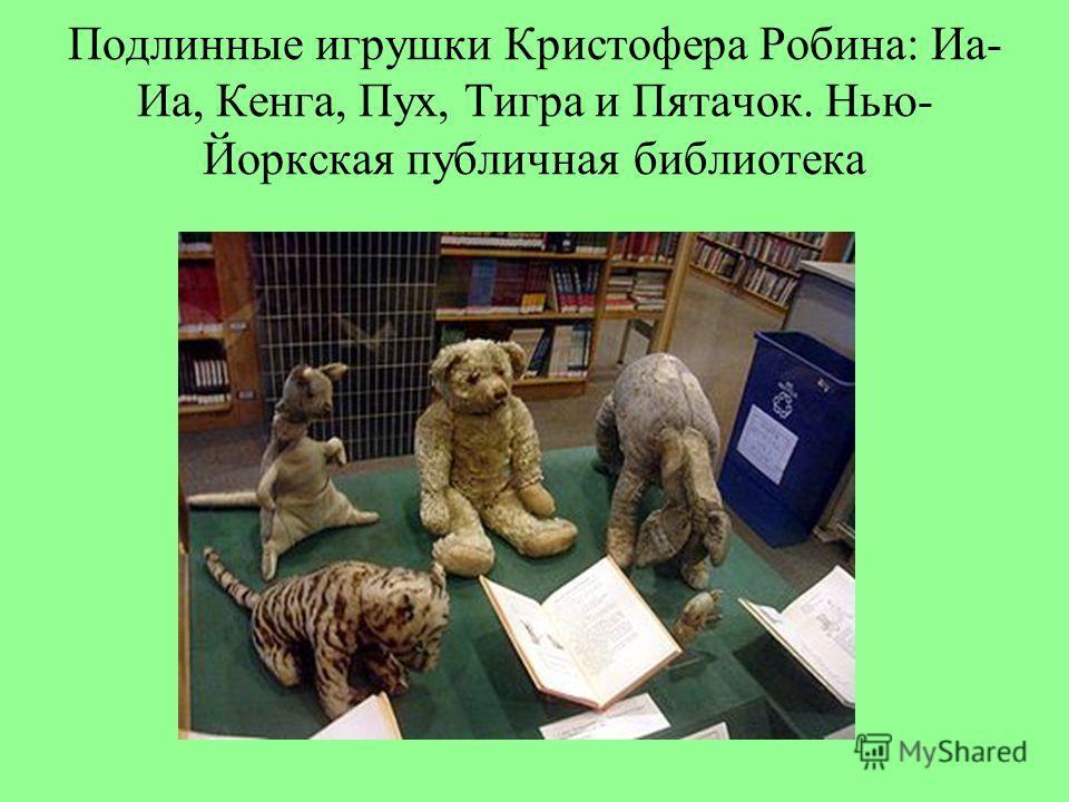 Подлинные игрушки Кристофера Робина: Иа- Иа, Кенга, Пух, Тигра и Пятачок. Нью- Йоркская публичная библиотека