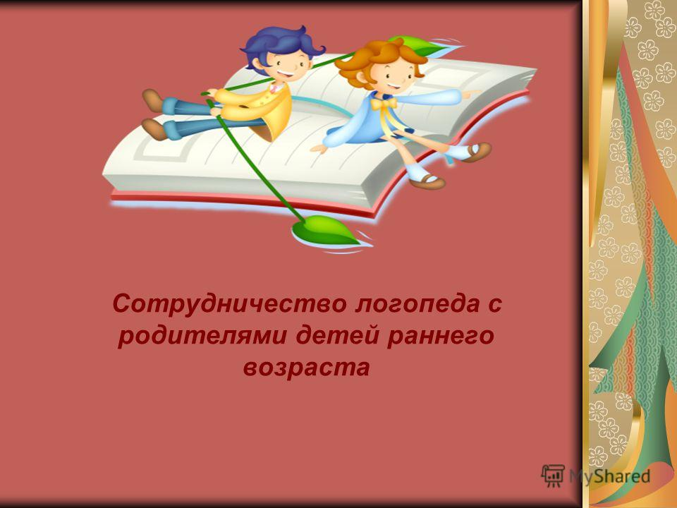 Сотрудничество логопеда с родителями детей раннего возраста