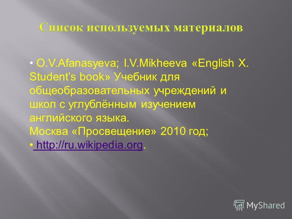 O.V.Afanasyeva; I.V.Mikheeva «English X. Students book» Учебник для общеобразовательных учреждений и школ с углублённым изучением английского языка. Москва «Просвещение» 2010 год; http://ru.wikipedia.org. http://ru.wikipedia.org