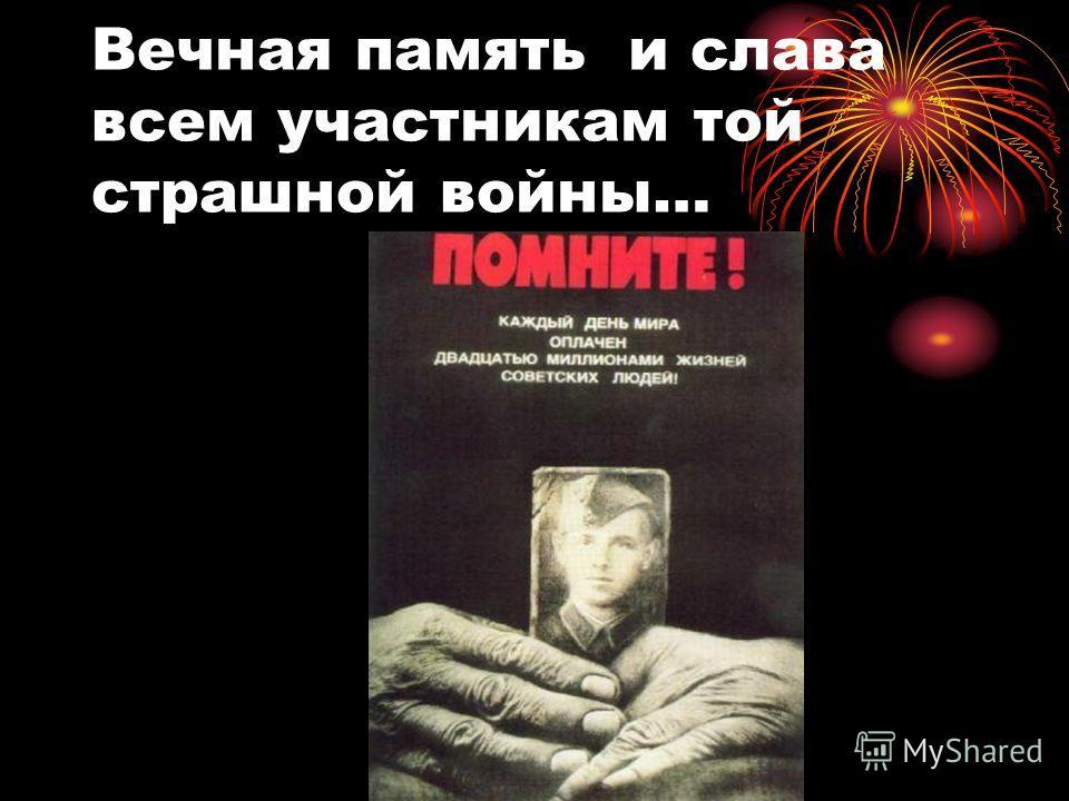Вечная память и слава всем участникам той страшной войны…