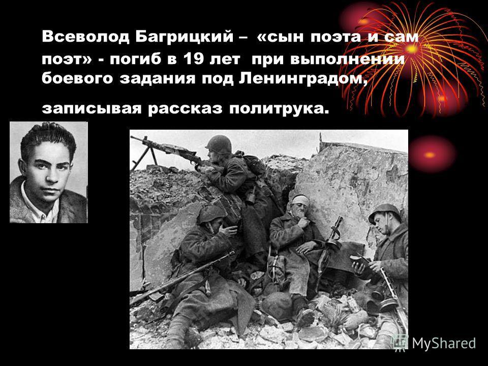 Всеволод Багрицкий – «сын поэта и сам поэт» - погиб в 19 лет при выполнении боевого задания под Ленинградом, записывая рассказ политрука.
