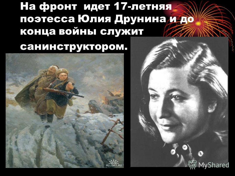 На фронт идет 17-летняя поэтесса Юлия Друнина и до конца войны служит санинструктором.