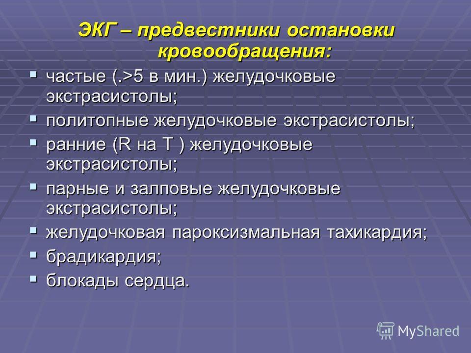 ЭКГ – предвестники остановки кровообращения: частые (.>5 в мин.) желудочковые экстрасистолы; частые (.>5 в мин.) желудочковые экстрасистолы; политопные желудочковые экстрасистолы; политопные желудочковые экстрасистолы; ранние (R на T ) желудочковые э