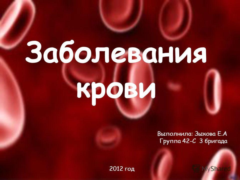 Заболевания крови - ee3c