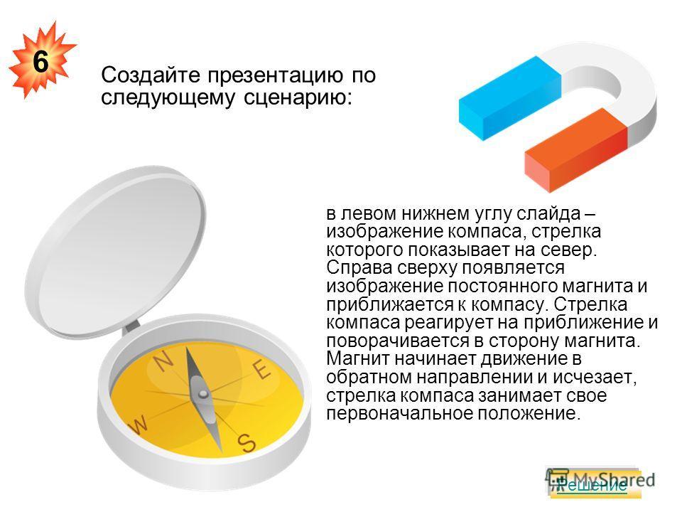 в левом нижнем углу слайда – изображение компаса, стрелка которого показывает на север. Справа сверху появляется изображение постоянного магнита и приближается к компасу. Стрелка компаса реагирует на приближение и поворачивается в сторону магнита. Ма