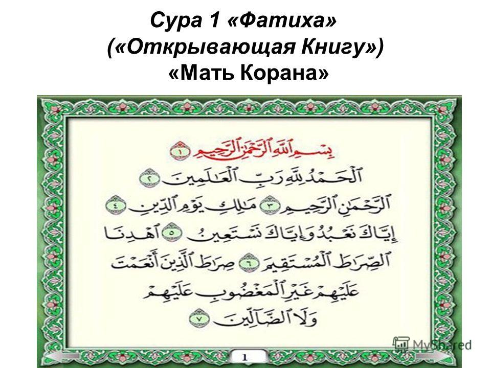 Сура 1 «Фатиха» («Открывающая Книгу») «Мать Корана»