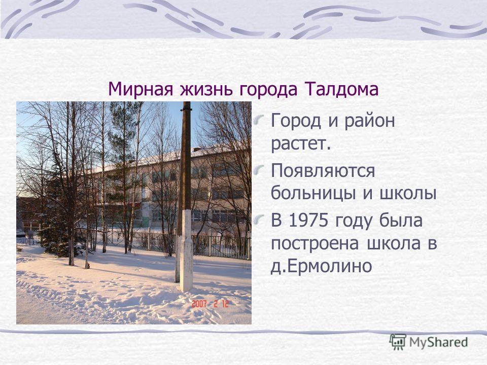 Мирная жизнь города Талдома Город и район растет. Появляются больницы и школы В 1975 году была построена школа в д.Ермолино