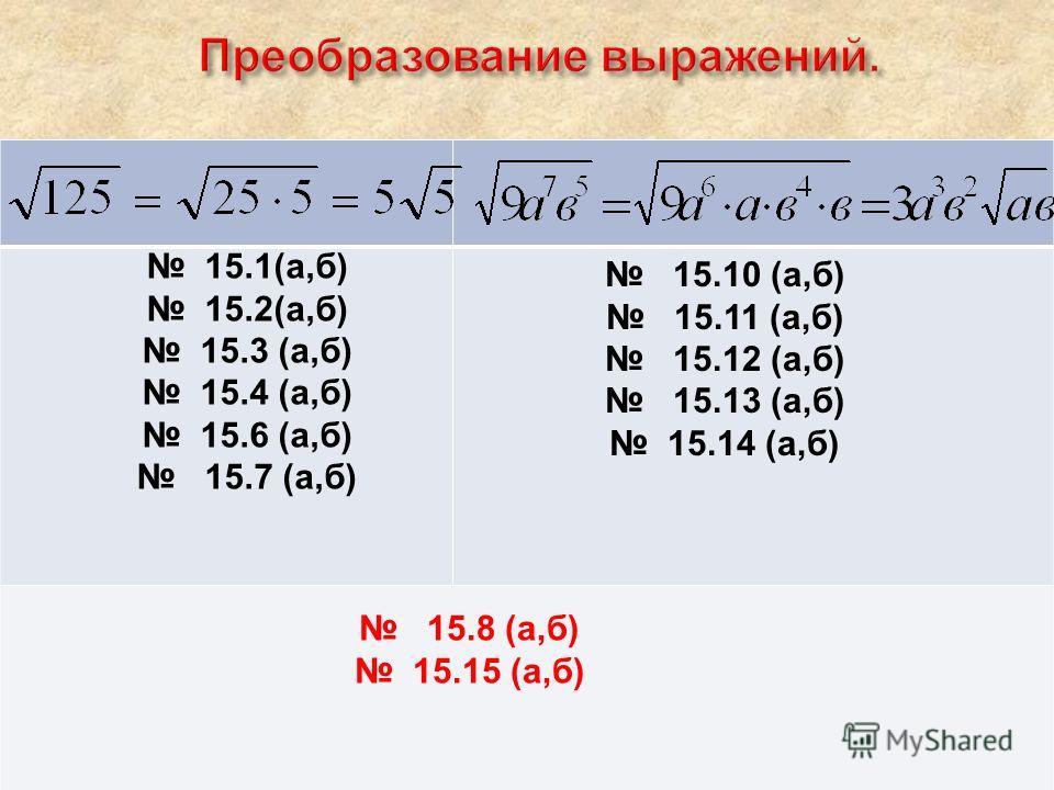 15.1(а,б) 15.2(а,б) 15.3 (а,б) 15.4 (а,б) 15.6 (а,б) 15.7 (а,б) 15.10 (а,б) 15.11 (а,б) 15.12 (а,б) 15.13 (а,б) 15.14 (а,б) 15.8 (а,б) 15.15 (а,б)