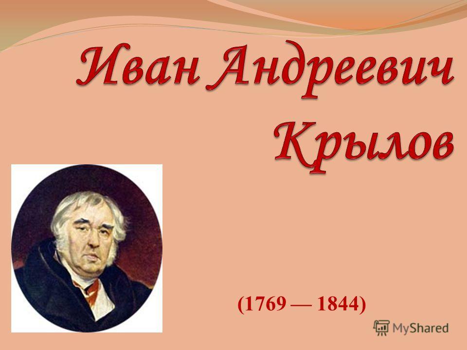(1769 1844)