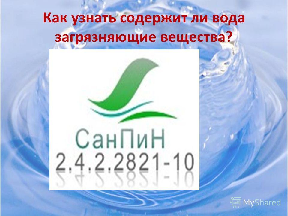 Загрязнение воды - это попадание в нее элементов, делающих ее непригодной для употребления человеком. минеральные соли газы живые организмы вредные вещества