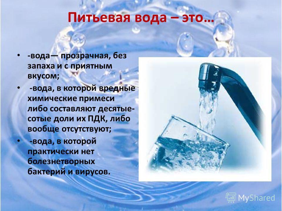 Как узнать содержит ли вода загрязняющие вещества?