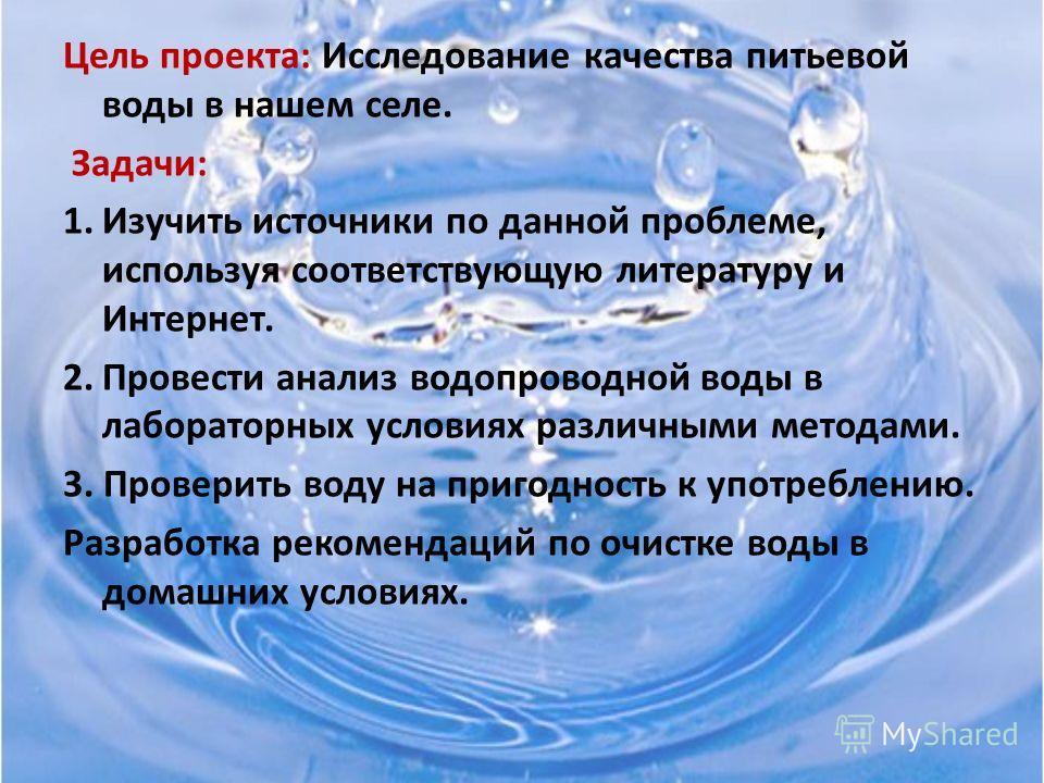 Гипотеза: вода из родника всегда чистая и пригодна для употребления, вода из под крана содержит вредные примеси.