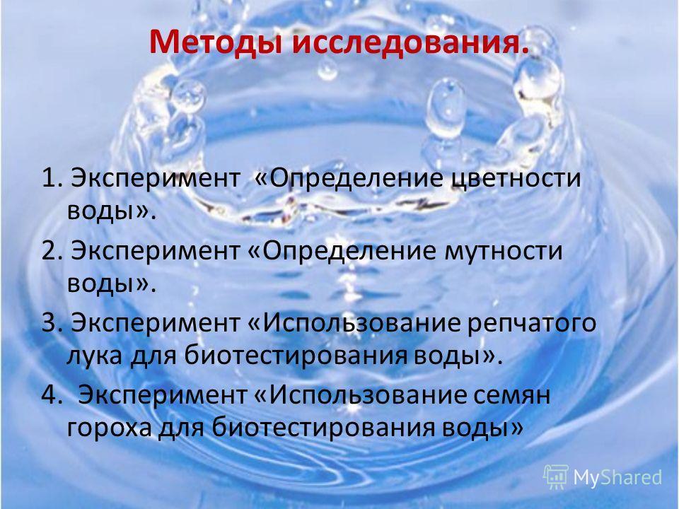 Цель проекта: Исследование качества питьевой воды в нашем селе. Задачи: 1.Изучить источники по данной проблеме, используя соответствующую литературу и Интернет. 2.Провести анализ водопроводной воды в лабораторных условиях различными методами. 3. Пров