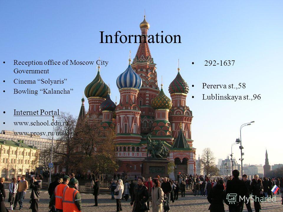 Information Reception office of Moscow City Government Cinema Solyaris Bowling Kalancha Internet Portal www.school.edu.ru www.prosv.ru/umk/we 292-1637 Pererva st.,58 Lublinskaya st.,96