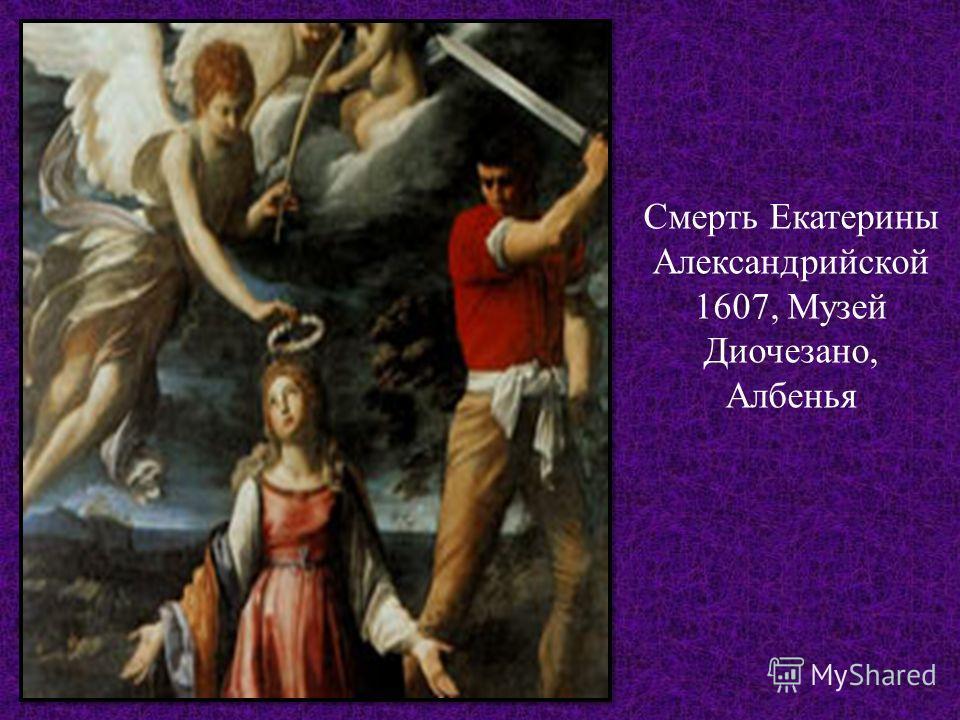 Смерть Екатерины Александрийской 1607, Музей Диочезано, Албенья
