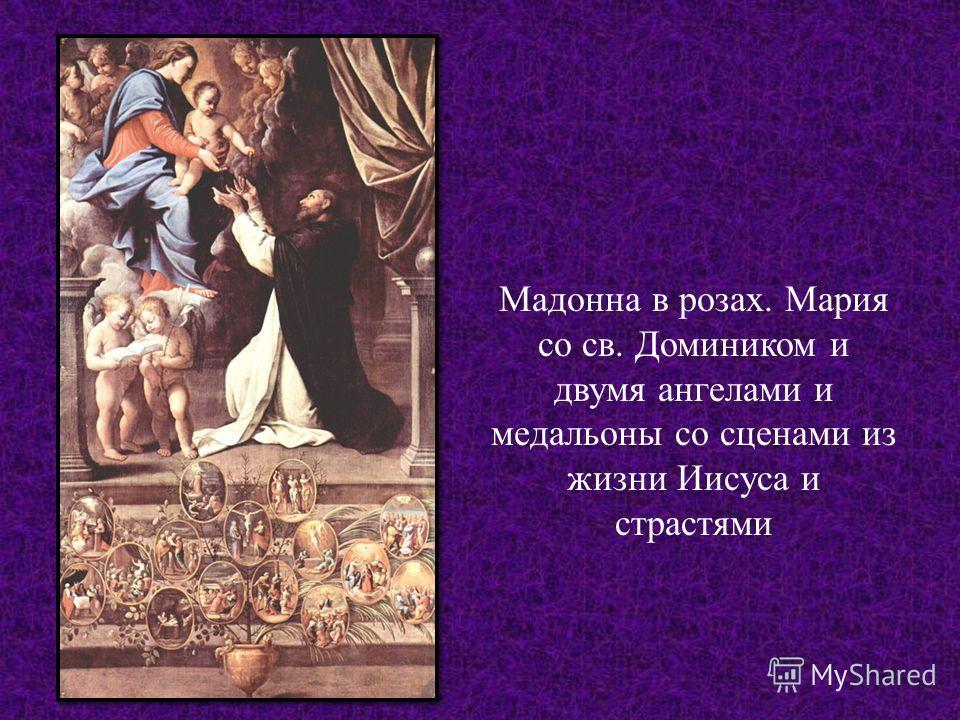 Мадонна в розах. Мария со св. Домиником и двумя ангелами и медальоны со сценами из жизни Иисуса и страстями