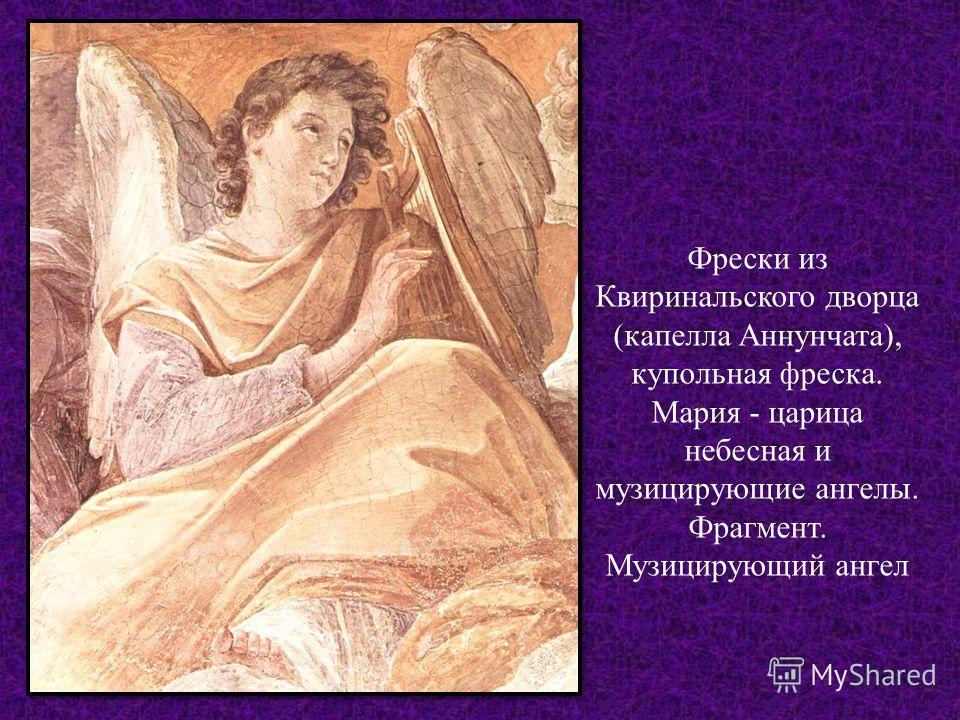 Фрески из Квиринальского дворца (капелла Аннунчата), купольная фреска. Мария - царица небесная и музицирующие ангелы. Фрагмент. Музицирующий ангел