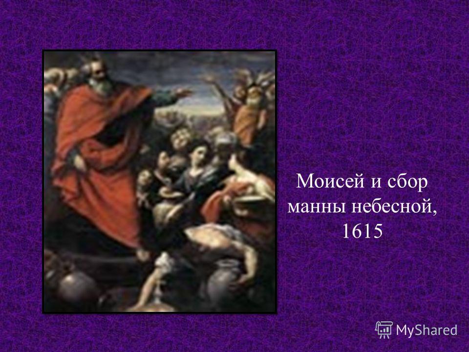 Моисей и сбор манны небесной, 1615