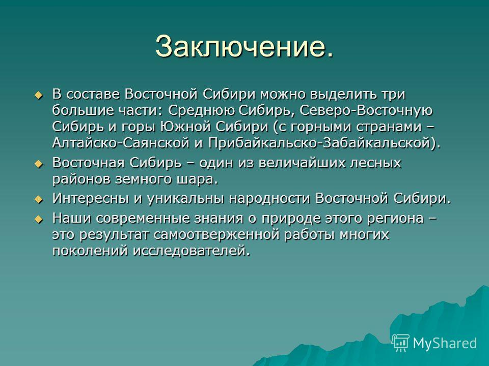 Заключение. В составе Восточной Сибири можно выделить три большие части: Среднюю Сибирь, Северо-Восточную Сибирь и горы Южной Сибири (с горными странами – Алтайско-Саянской и Прибайкальско-Забайкальской). В составе Восточной Сибири можно выделить три