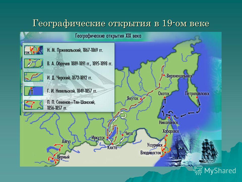 Географические открытия в 19-ом веке