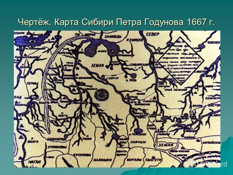 Чертёж. Карта Сибири Петра Годунова 1667 г.
