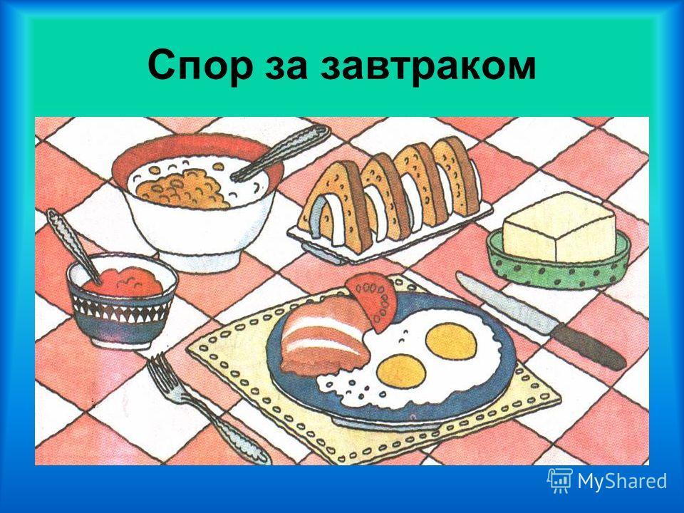 Спор за завтраком
