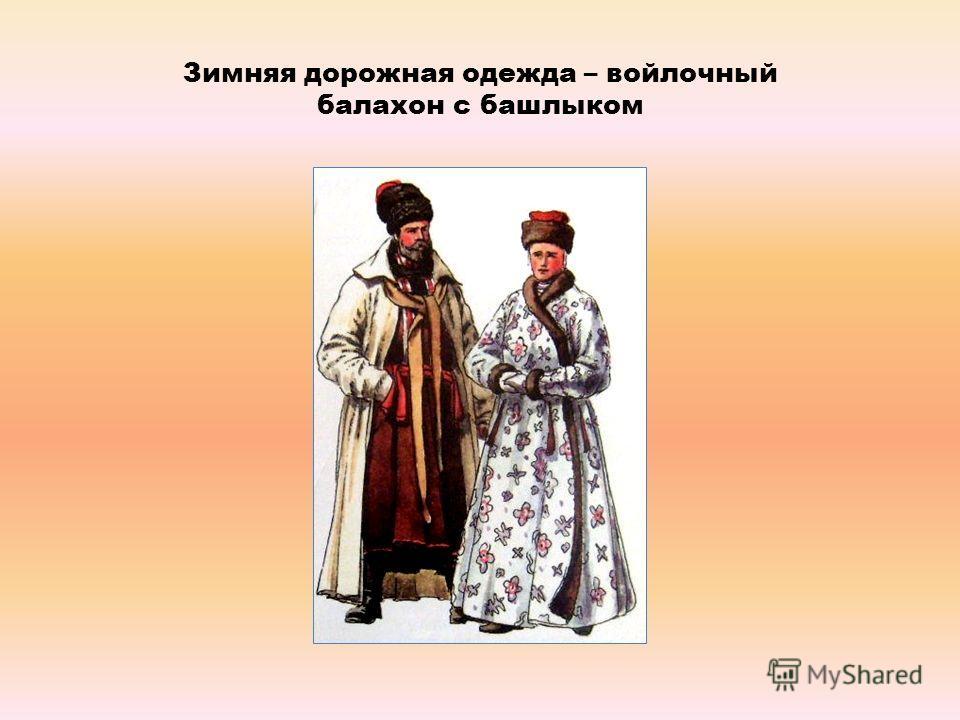 Зимняя дорожная одежда – войлочный балахон с башлыком