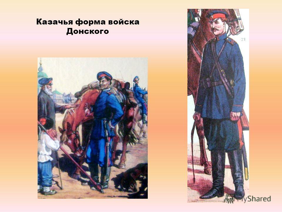 Казачья форма войска Донского