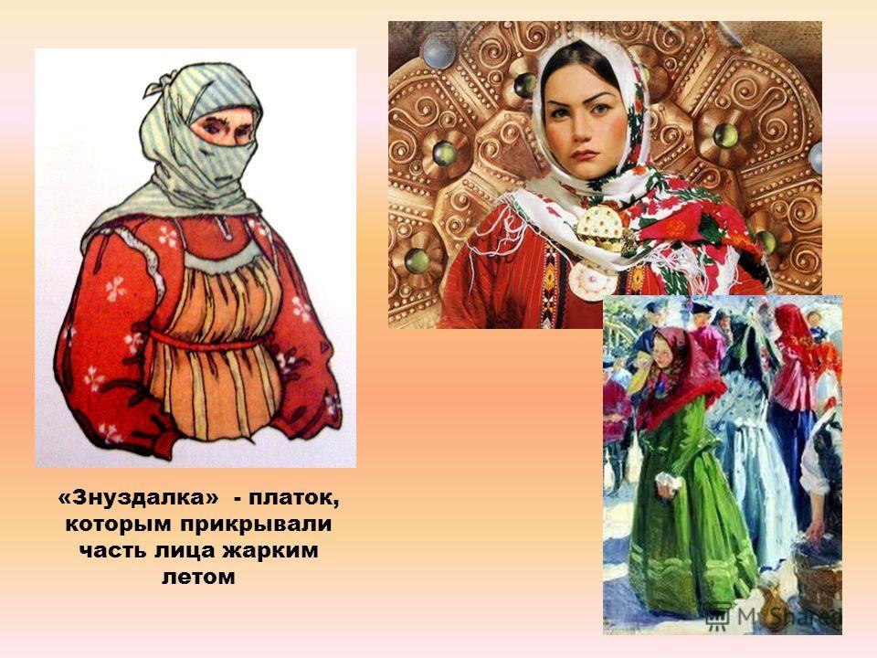 «Знуздалка» - платок, которым прикрывали часть лица жарким летом