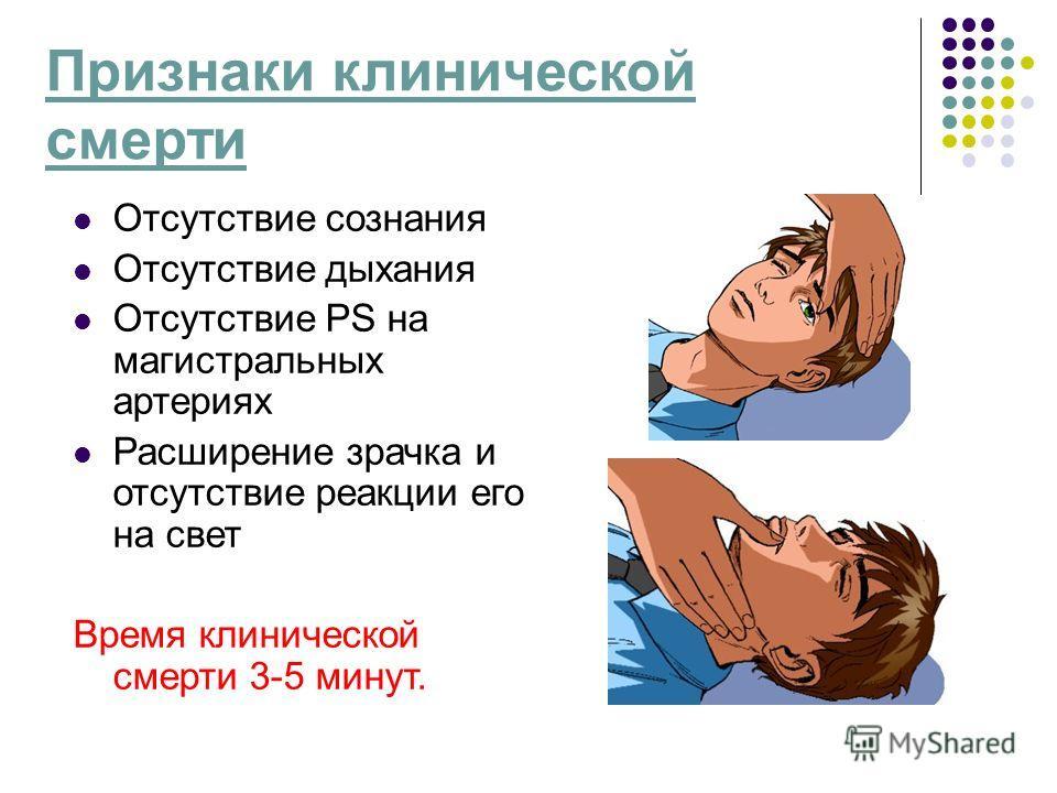 Признаки клинической смерти Отсутствие сознания Отсутствие дыхания Отсутствие PS на магистральных артериях Расширение зрачка и отсутствие реакции его на свет Время клинической смерти 3-5 минут.