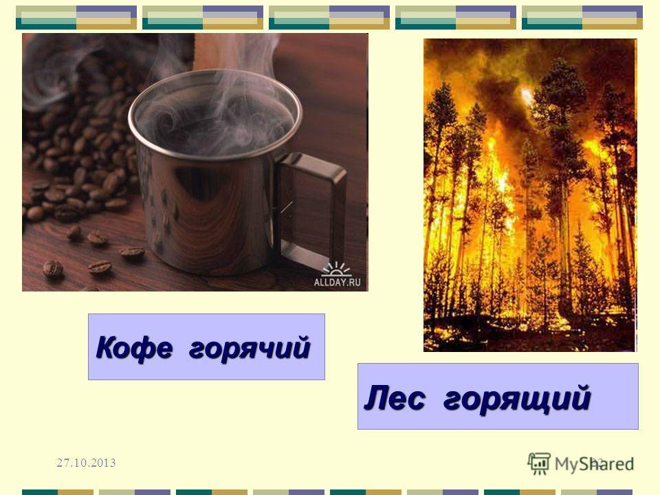 27.10.201322 Кофе… Лес… Кофе горячий Лес горящий