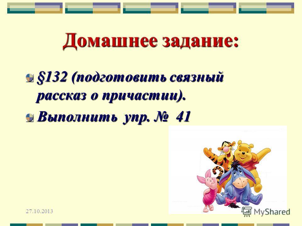 27.10.201326 Домашнее задание: §132 (подготовить связный рассказ о причастии). Выполнить упр. 41