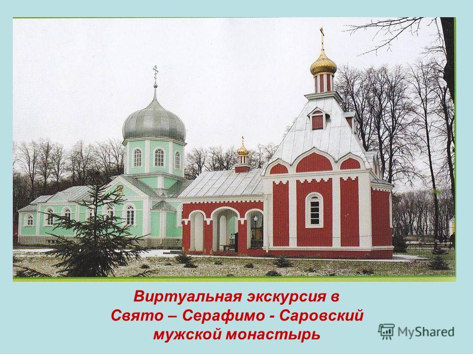 Виртуальная экскурсия в Свято – Серафимо - Саровский мужской монастырь