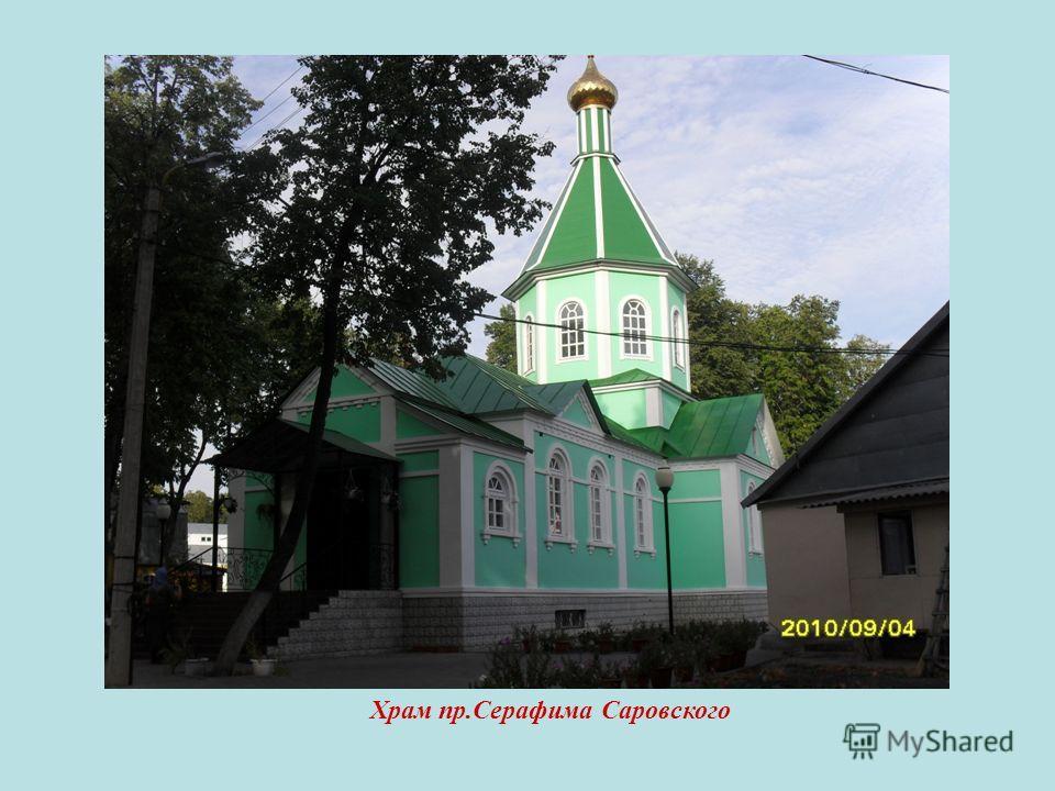 Храм пр.Серафима Саровского