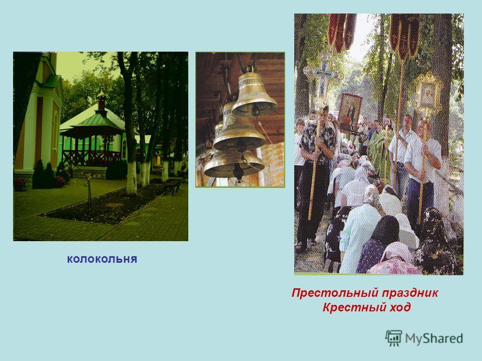 колокольня Престольный праздник Крестный ход