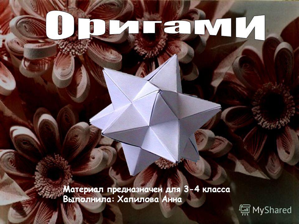 Материал предназначен для 3-4 класса Выполнила: Хапилова Анна