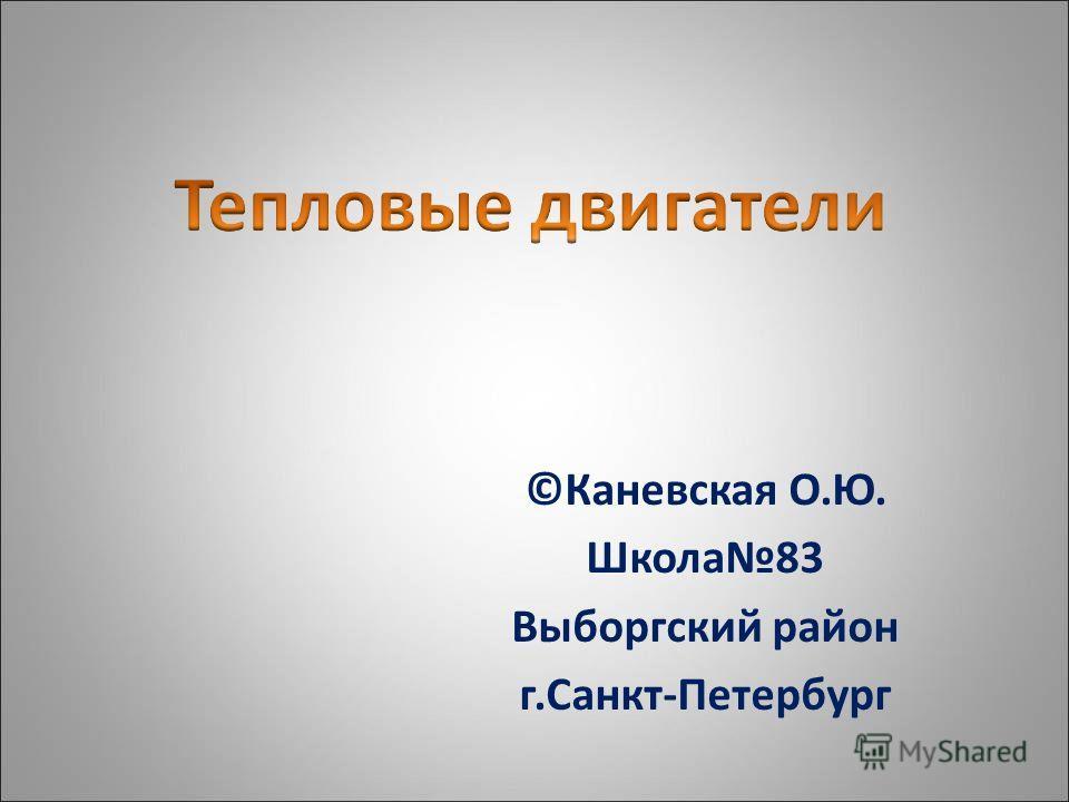 ©Каневская О.Ю. Школа83 Выборгский район г.Санкт-Петербург