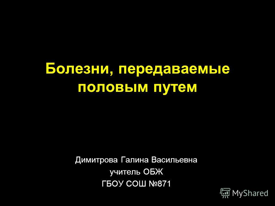 Болезни, передаваемые половым путем Димитрова Галина Васильевна учитель ОБЖ ГБОУ СОШ 871