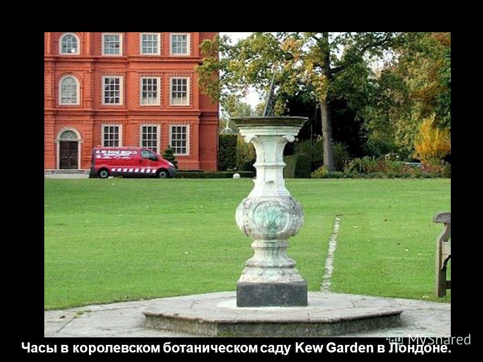 Часы знаменитого мастера John Rowley в сад Berggarten в Ганновере.