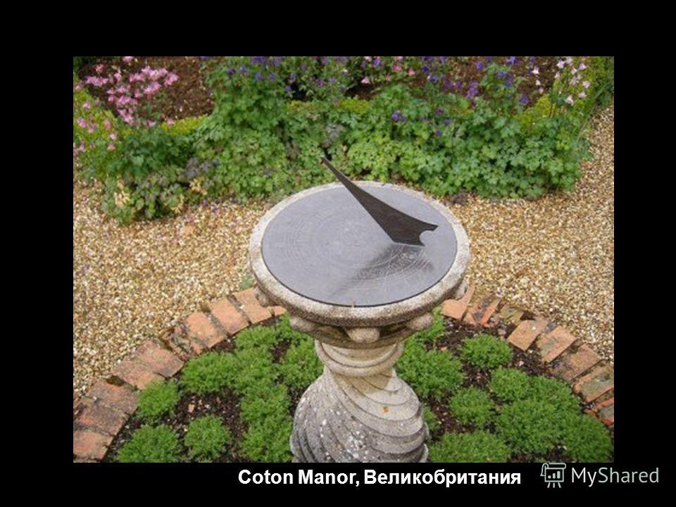 Coton Manor, Великобритания