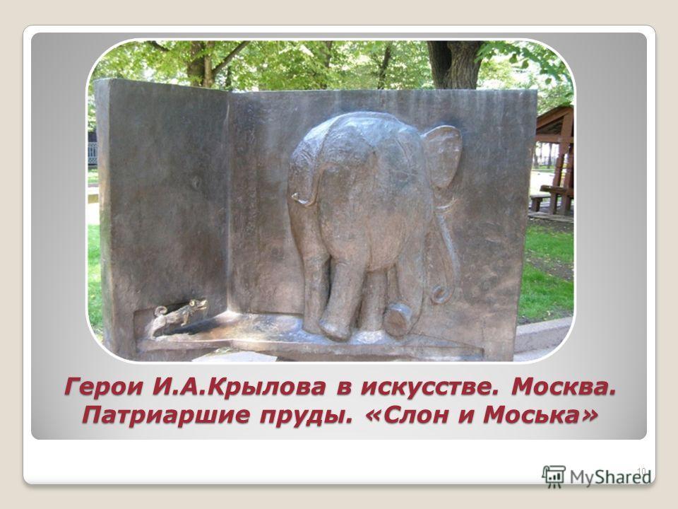 Герои И.А.Крылова в искусстве. Москва. Патриаршие пруды. «Слон и Моська» 10