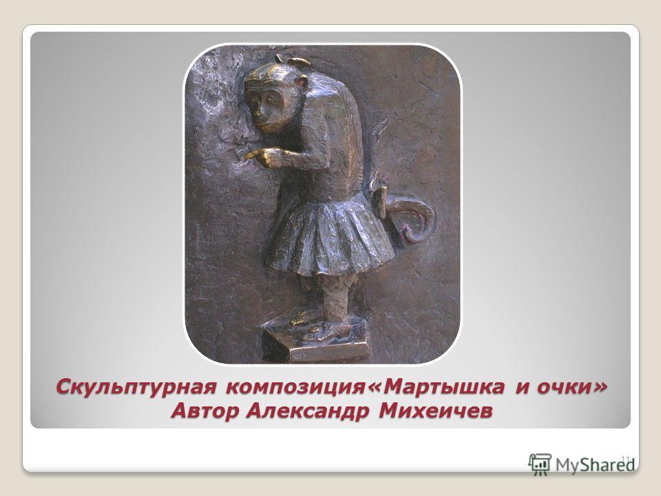 Скульптурная композиция«Мартышка и очки» Автор Александр Михеичев 11